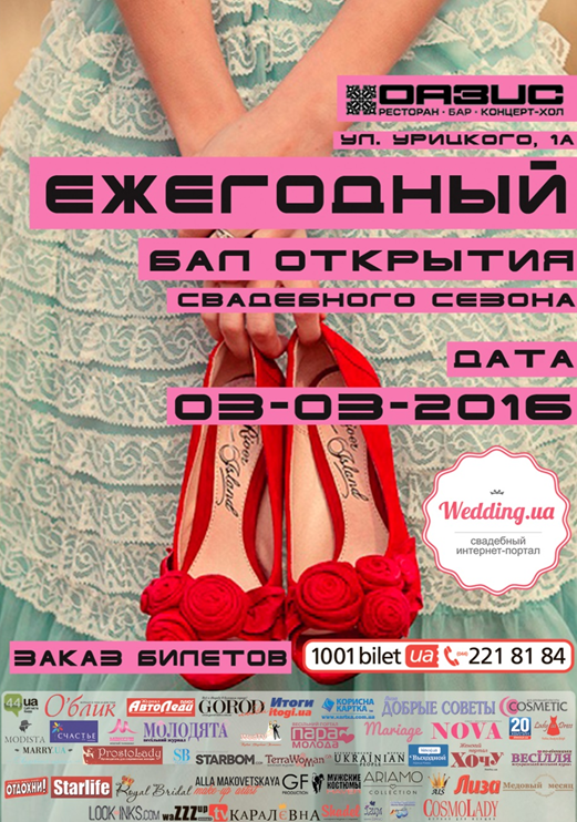 wedding.ua ежегодный бал